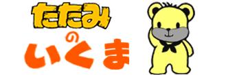 浜松を中心として静岡県西部、愛知県東部に畳、ふすま、網戸を安定して供給出来ます | 伊熊畳工業有限会社