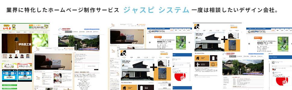 JASPI DESIGN ジャスピ デザイン トップ画像